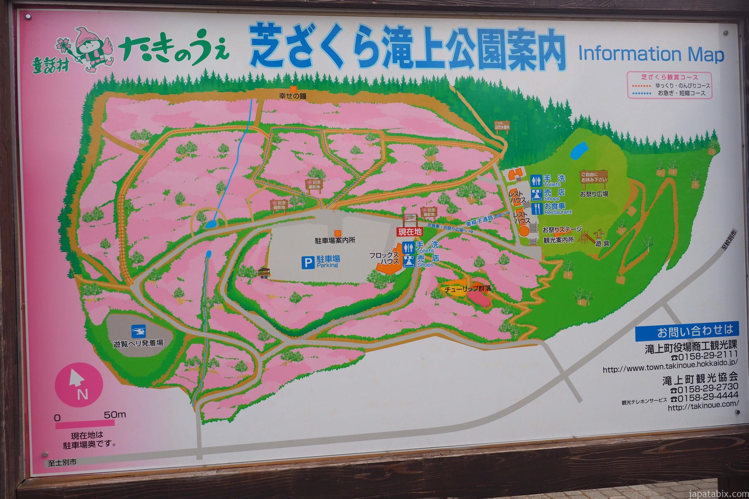 北海道滝上町 芝ざくら滝上公園マップ
