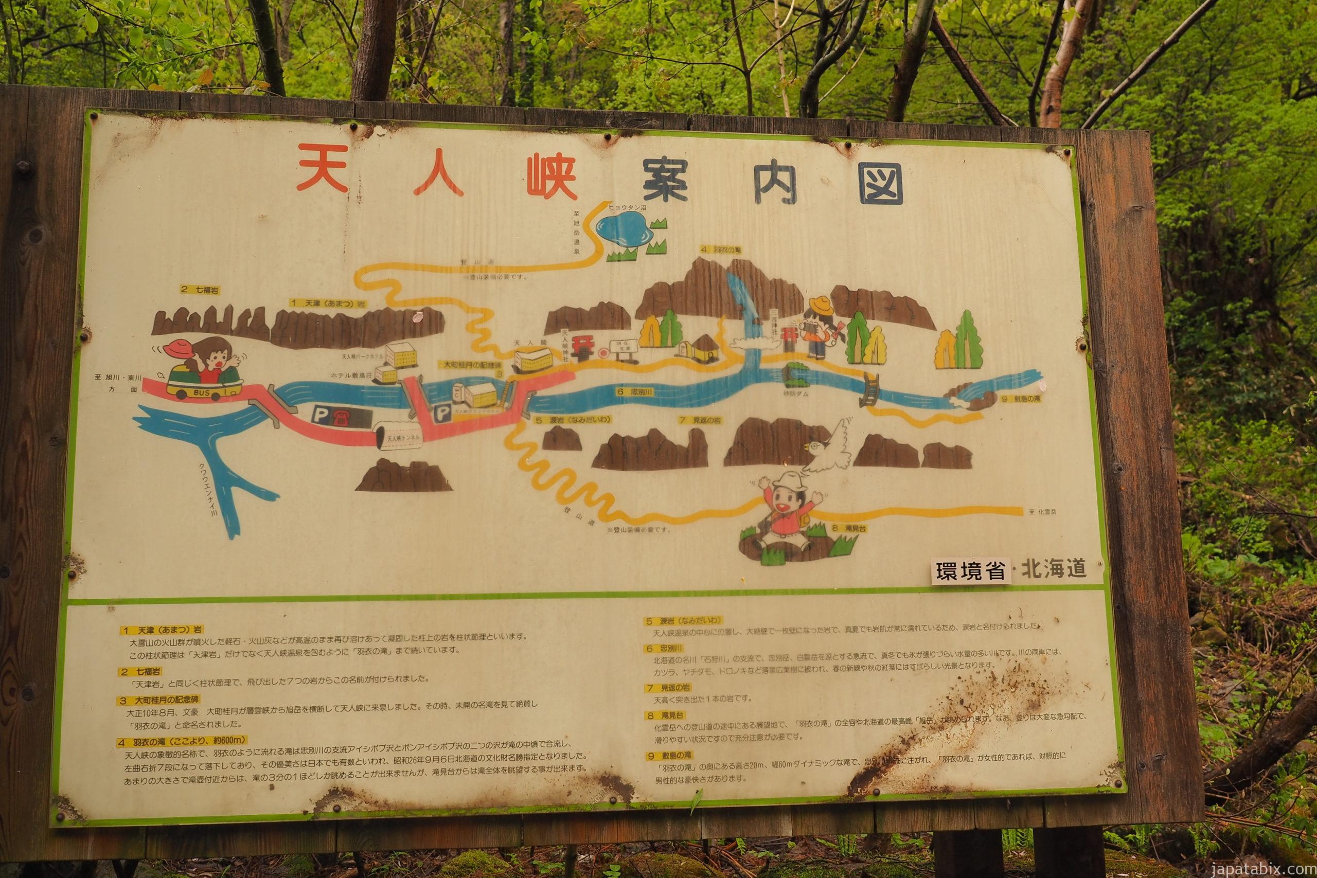 北海道 東川町 天人峡 コースマップ
