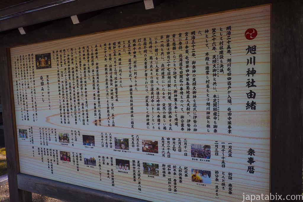 旭川神社 由緒