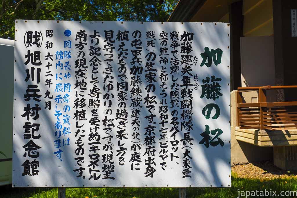 旭川 加藤の松