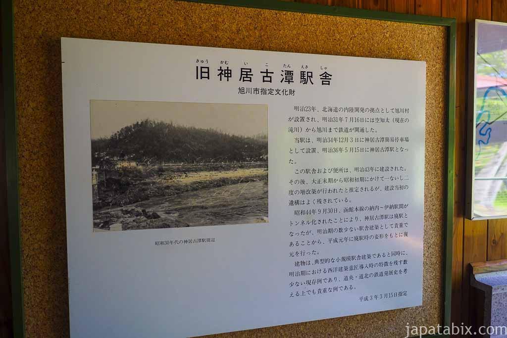 旧神居古潭駅舎 説明