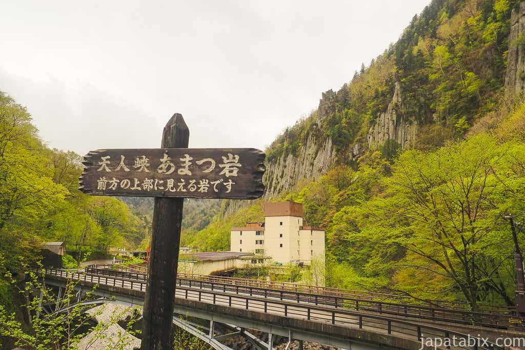 北海道 東川町 天人峡 あまつ岩