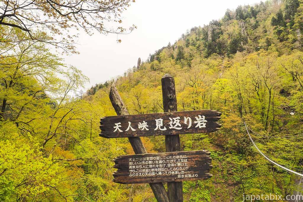 北海道 東川町 天人峡 見返り岩