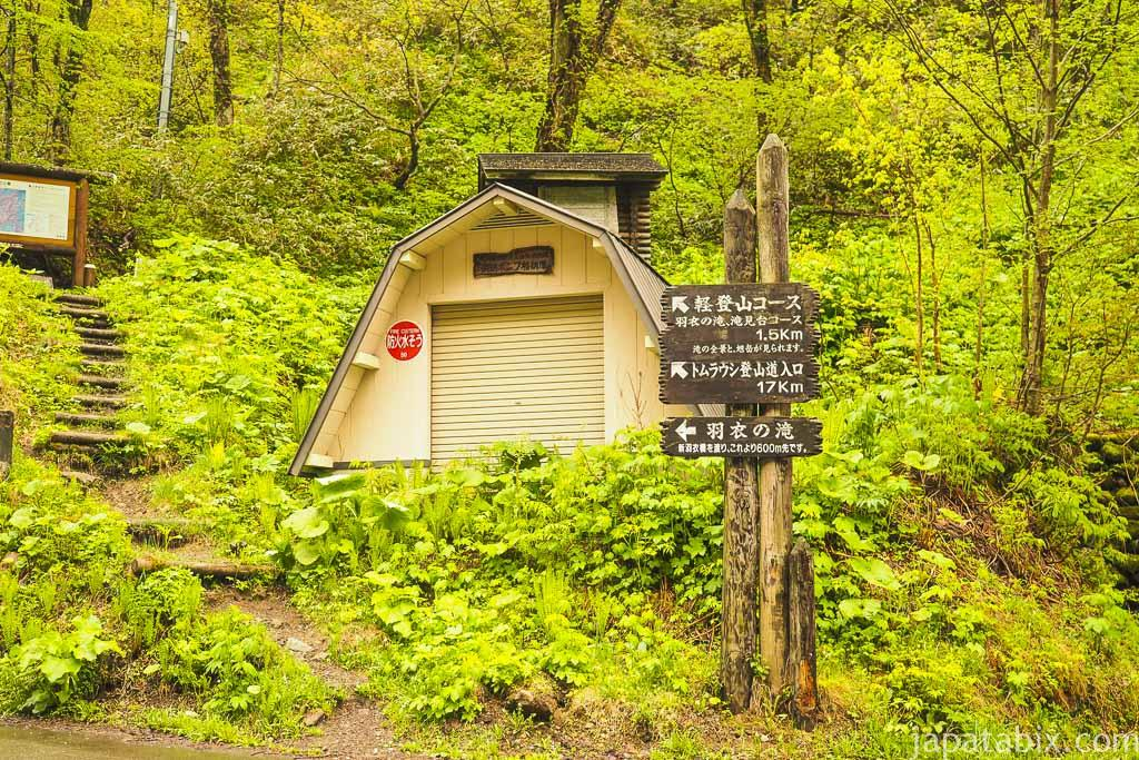 北海道 東川町 天人峡 散策