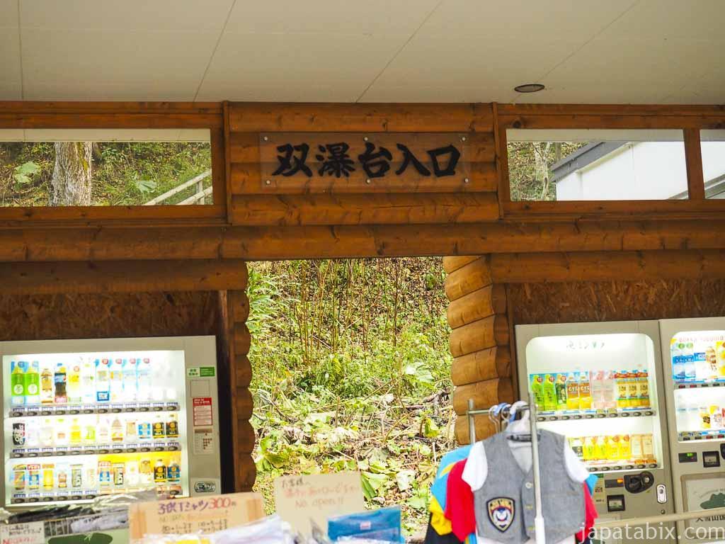 北海道 層雲峡 双瀑台への道のり