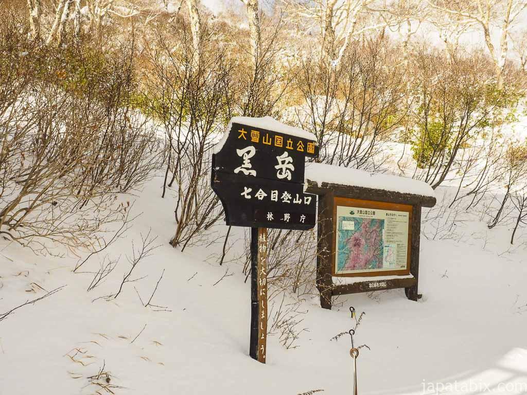 北海道 層雲峡 積雪の黒岳