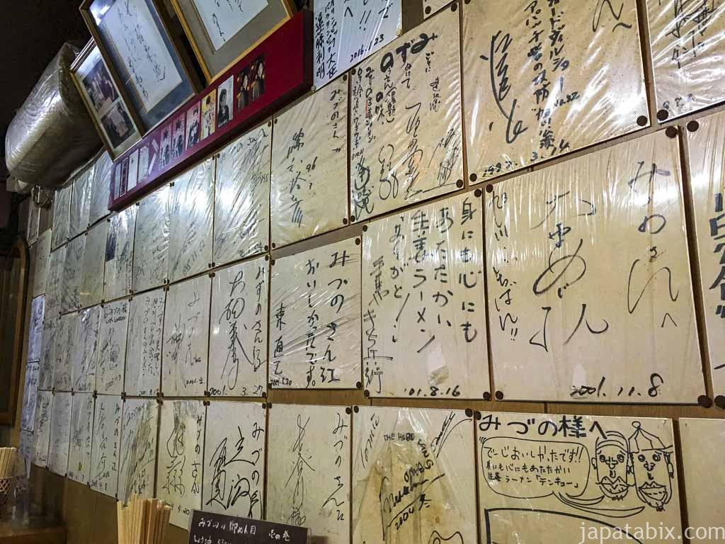 旭川 生姜ラーメン みづの 店内の色紙
