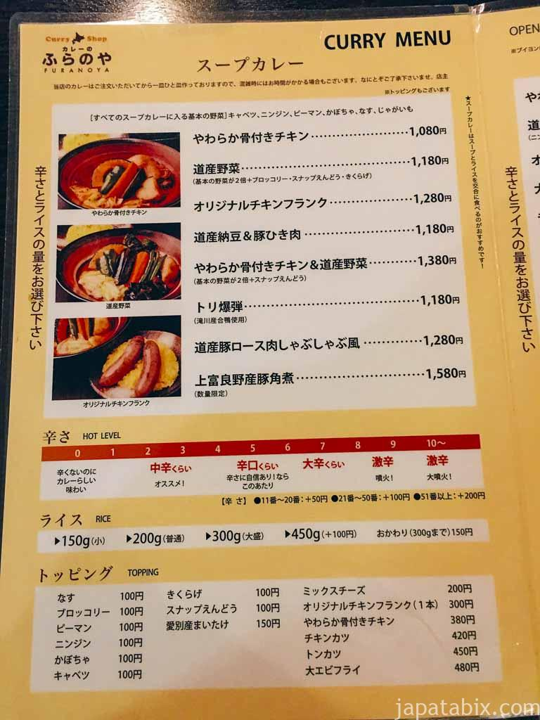 北海道 富良野市 カレーのふらのや メニュー