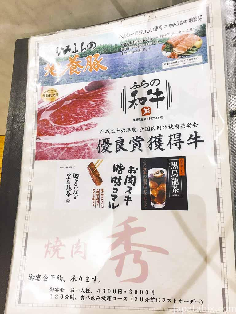 北海道 上富良野町 焼肉 秀 メニュー