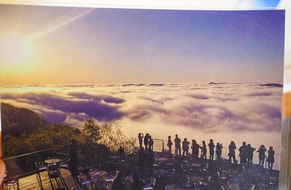 雲海テラスの絵ハガキ