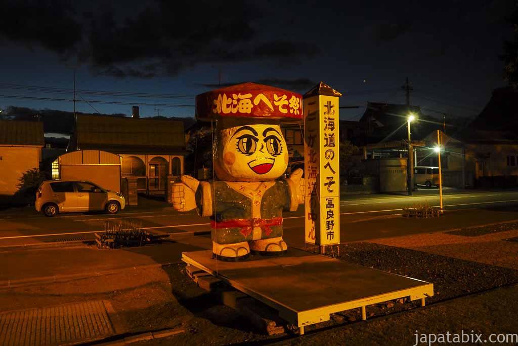 北海道 富良野市 北海道のへそ