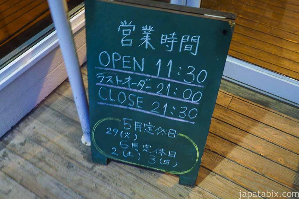 北海道 富良野市 カレーのふらのや 営業時間