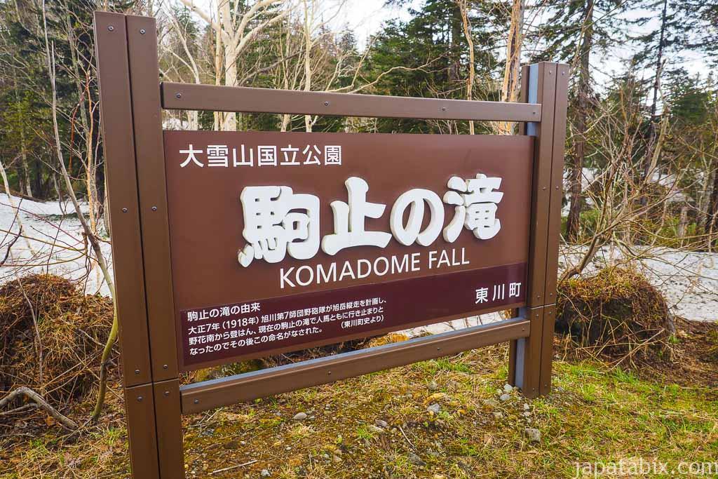 北海道 東川町 駒止の滝