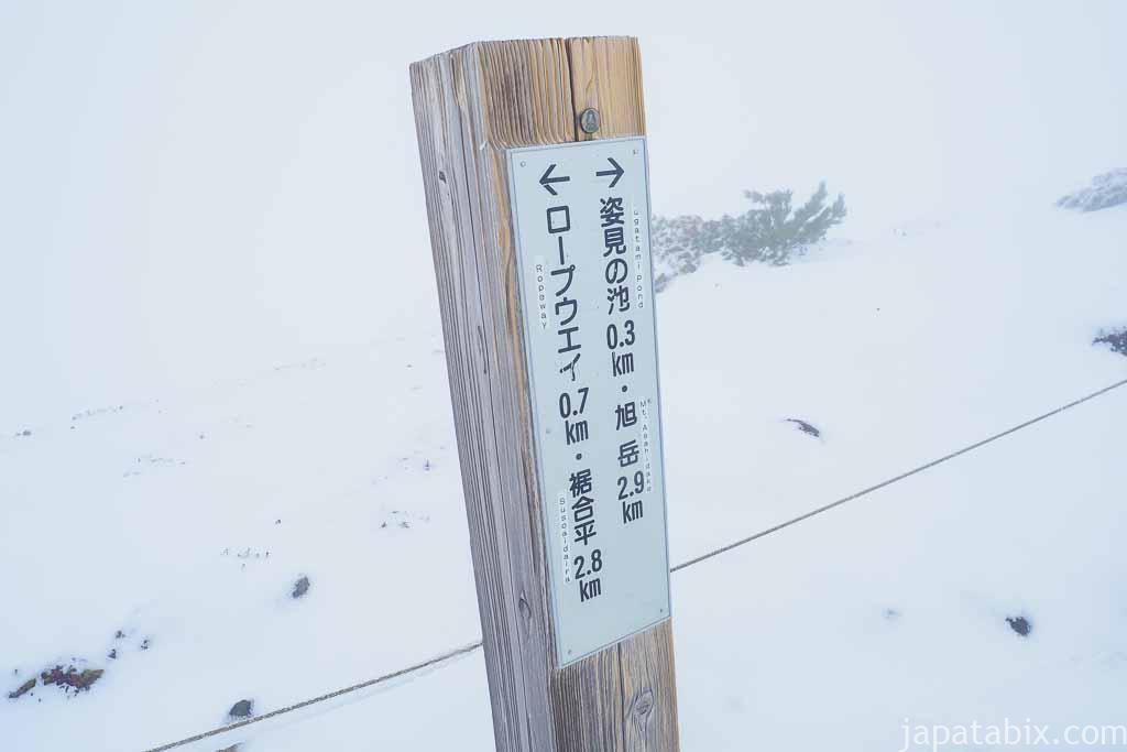北海道 東川町 大雪山 旭岳 散策コース