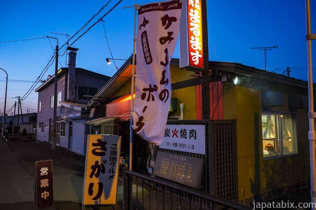 北海道 上富良野町 まるます