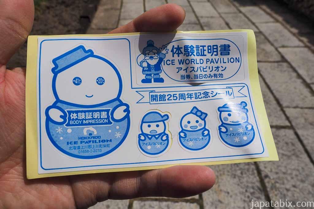 氷の美術館 北海道アイスパビリオン 体験証明書