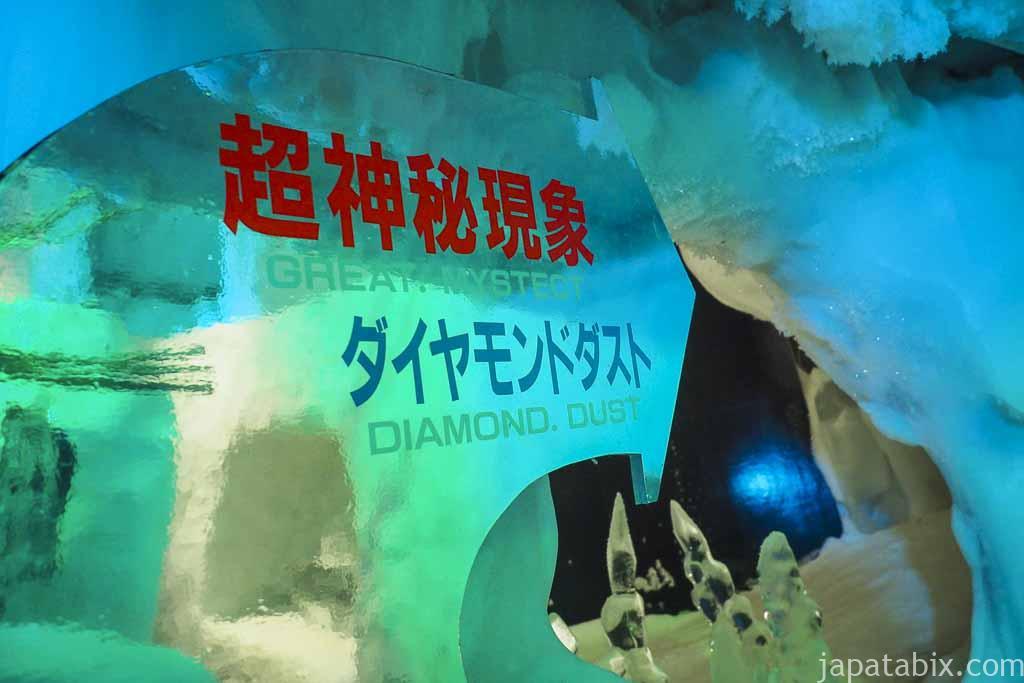 氷の美術館 北海道アイスパビリオン -ダイアモンドダスト