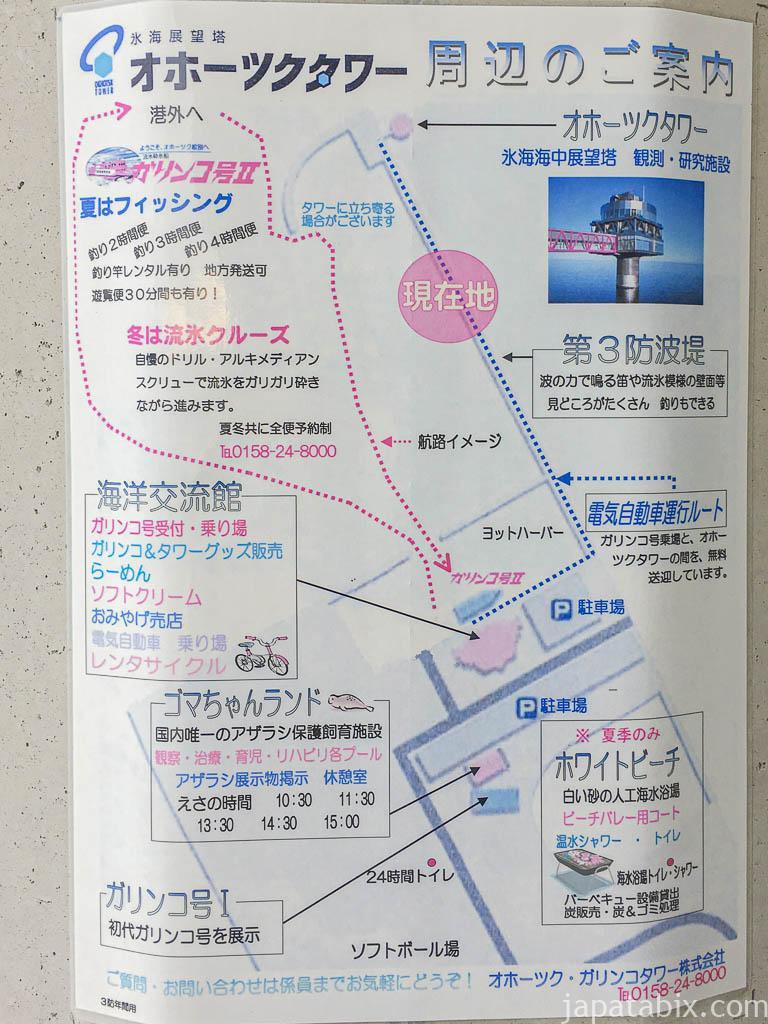 北海道 紋別 オホーツクタワー周辺マップ
