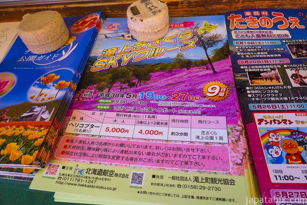 北海道滝上町 芝桜 たきのうえ公園 SKYクルーズ