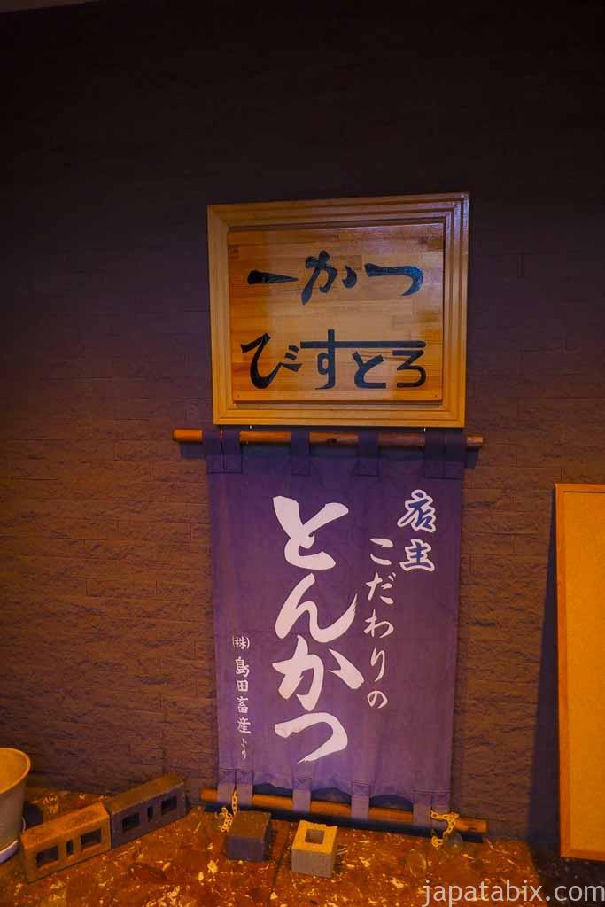 北海道紋別市 一かつ びすとろ