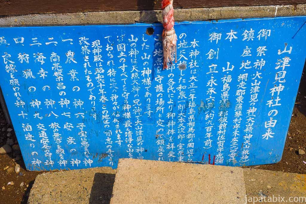 ひがしもこと芝桜公園 山津見神社