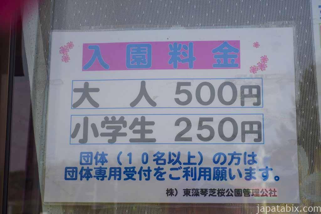 北海道大空町東藻琴 ひがしもこと芝桜公園 入園料