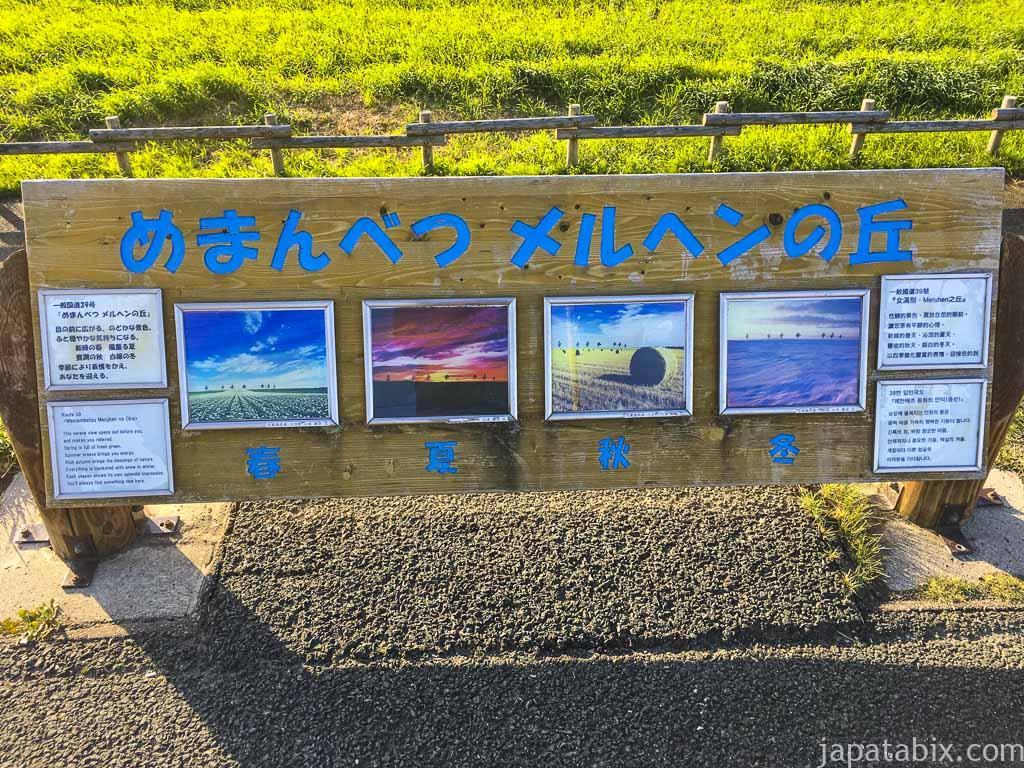 北海道大空町女満別 メルヘンの丘