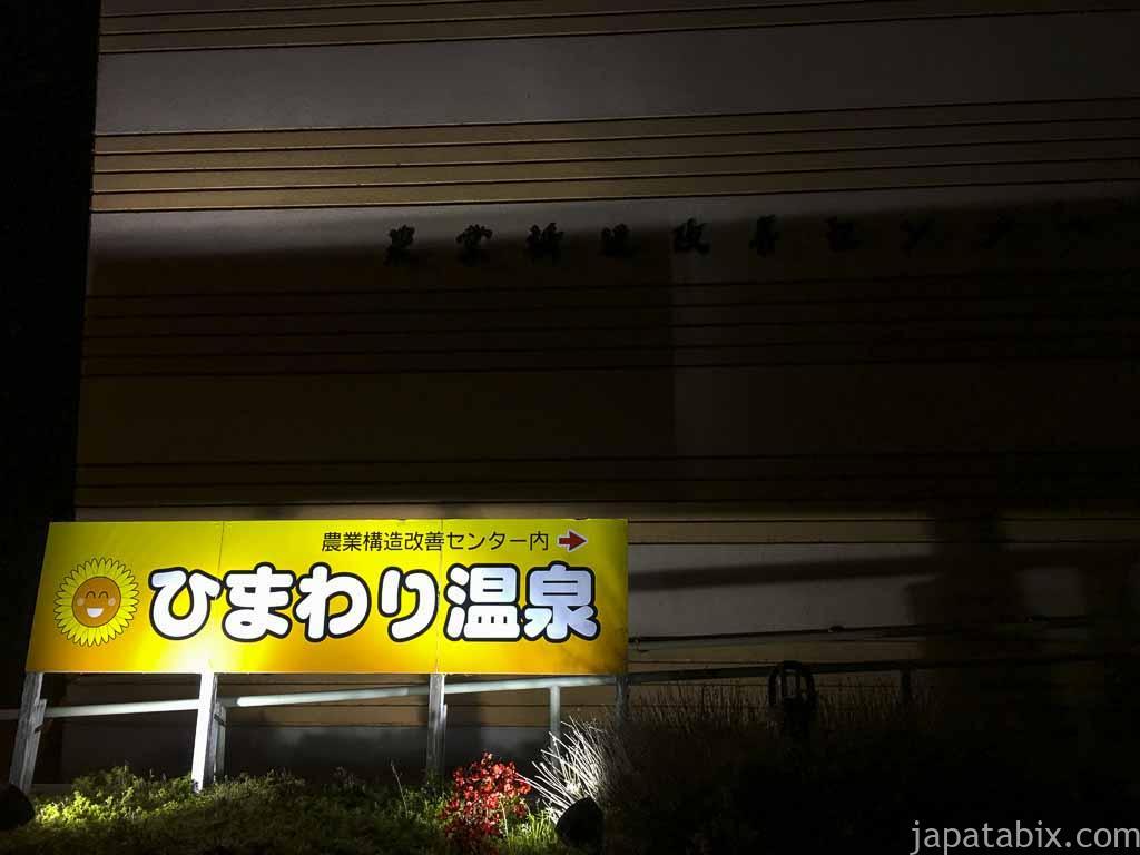 北海道大空町女満別 ひまわり温泉