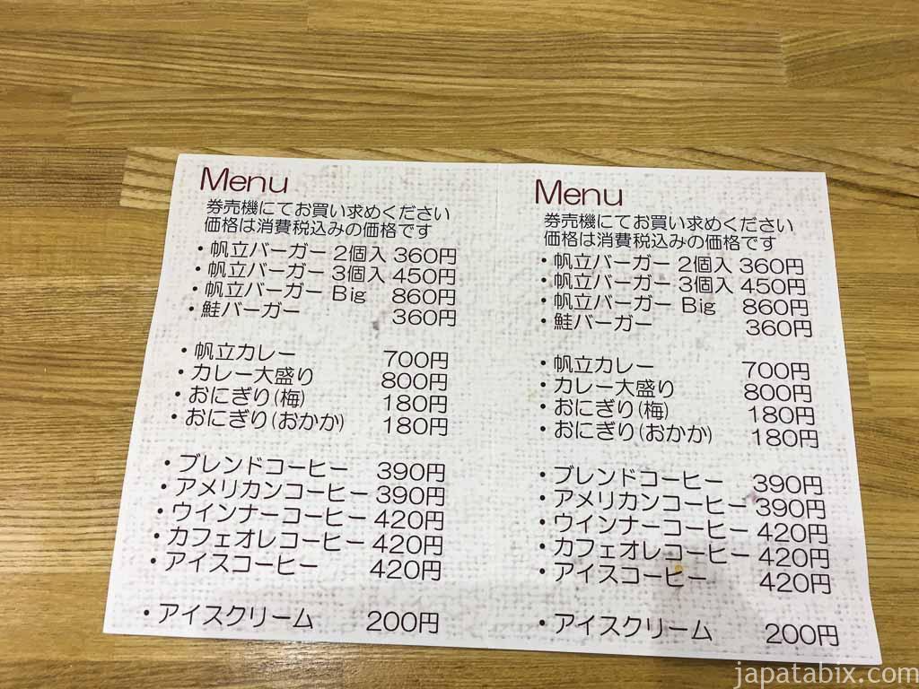 佐呂間町 北勝水産 メニュー
