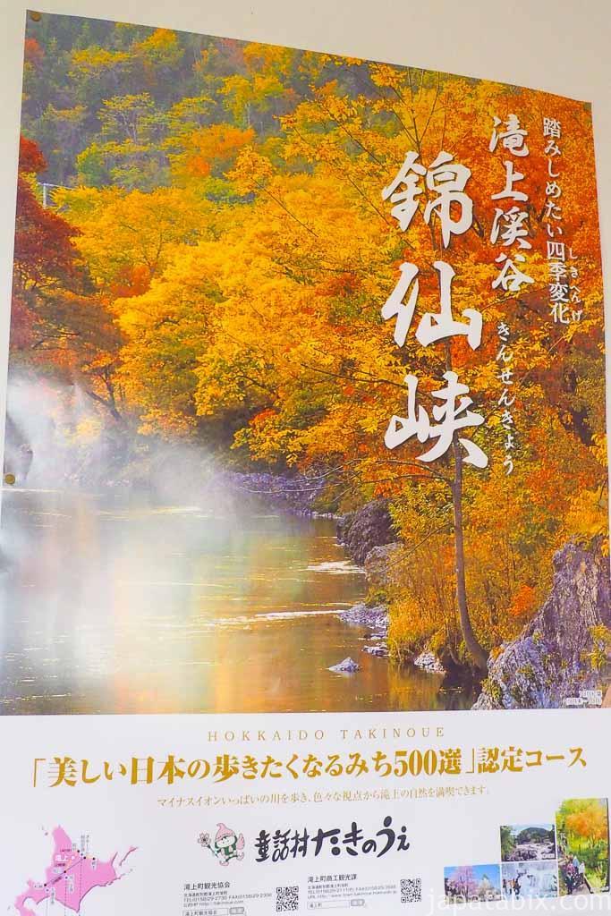 北海道滝上町 錦仙峡の紅葉
