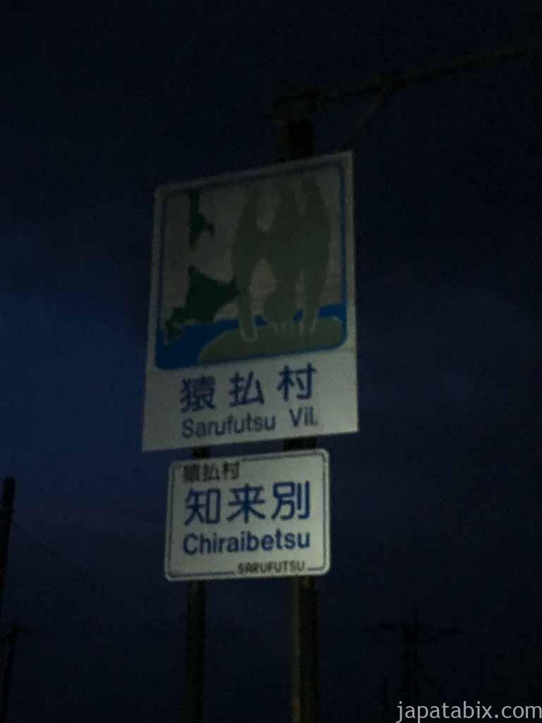 猿払村のカントリーサイン