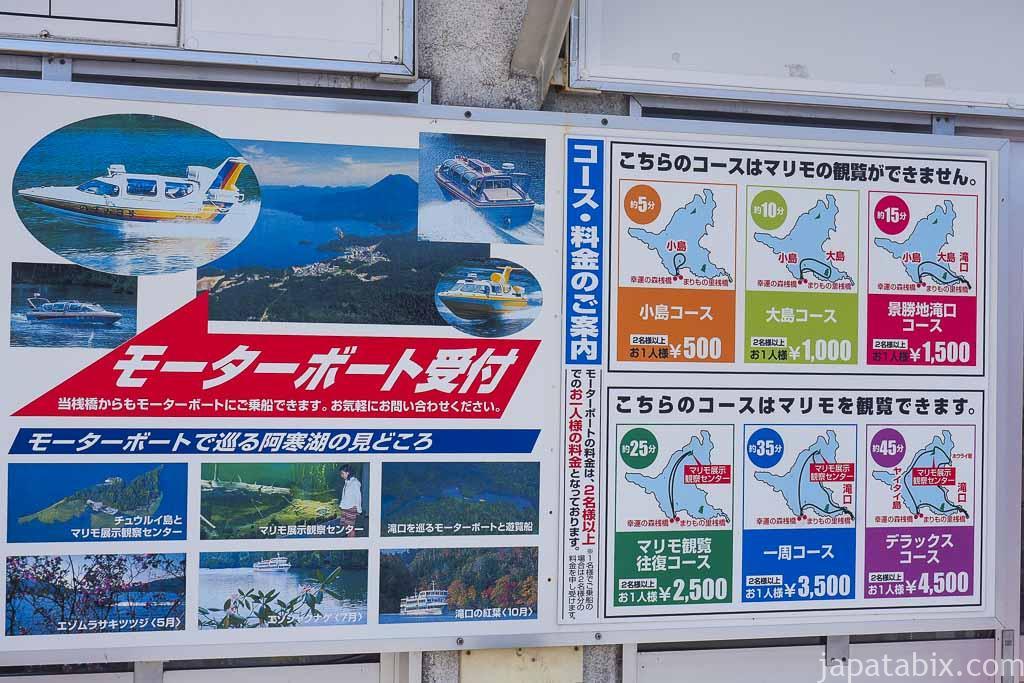 北海道 阿寒湖 阿寒観光汽船 モーターボート