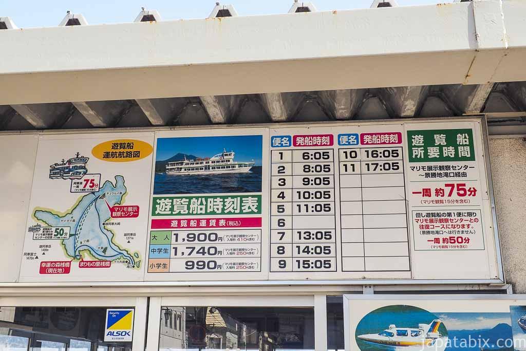 北海道 阿寒湖 阿寒観光汽船 運賃
