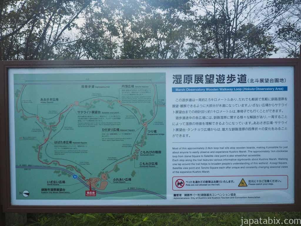 釧路湿原 湿原展望遊歩道