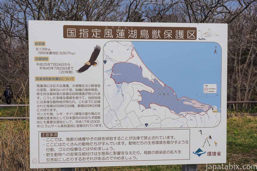 国指定風連湖鳥獣保護区