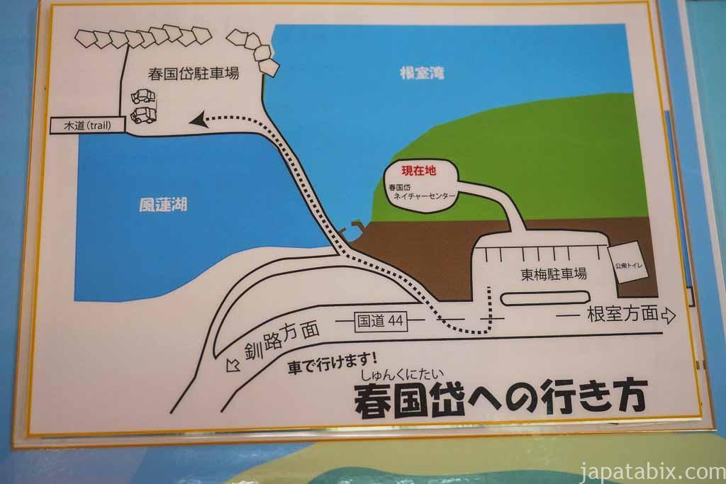春国岱原生野鳥公園ネイチャーセンター 周辺マップ