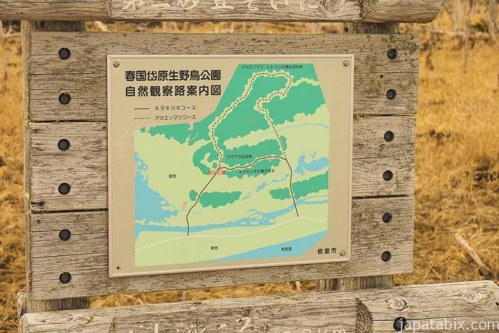 春国岱 自然観察路コース