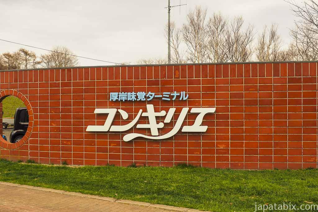 道の駅 厚岸グルメパーク 厚岸味覚ターミナル コンキリエ