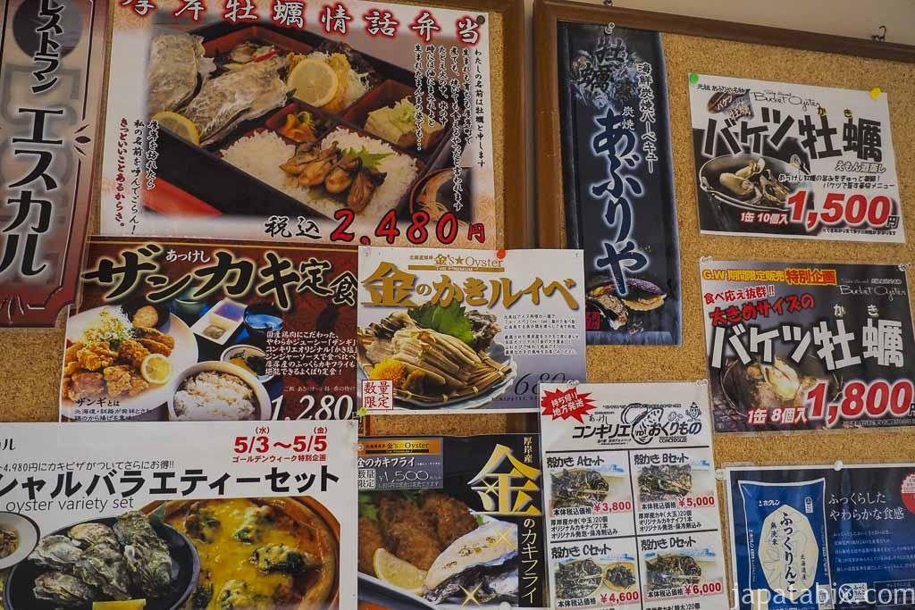 厚岸味覚ターミナル コンキリエ 炭火焼き 炙屋 メニュー