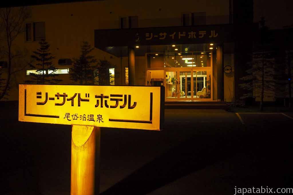 北海道別海町 尾岱東温泉シーサイドホテル