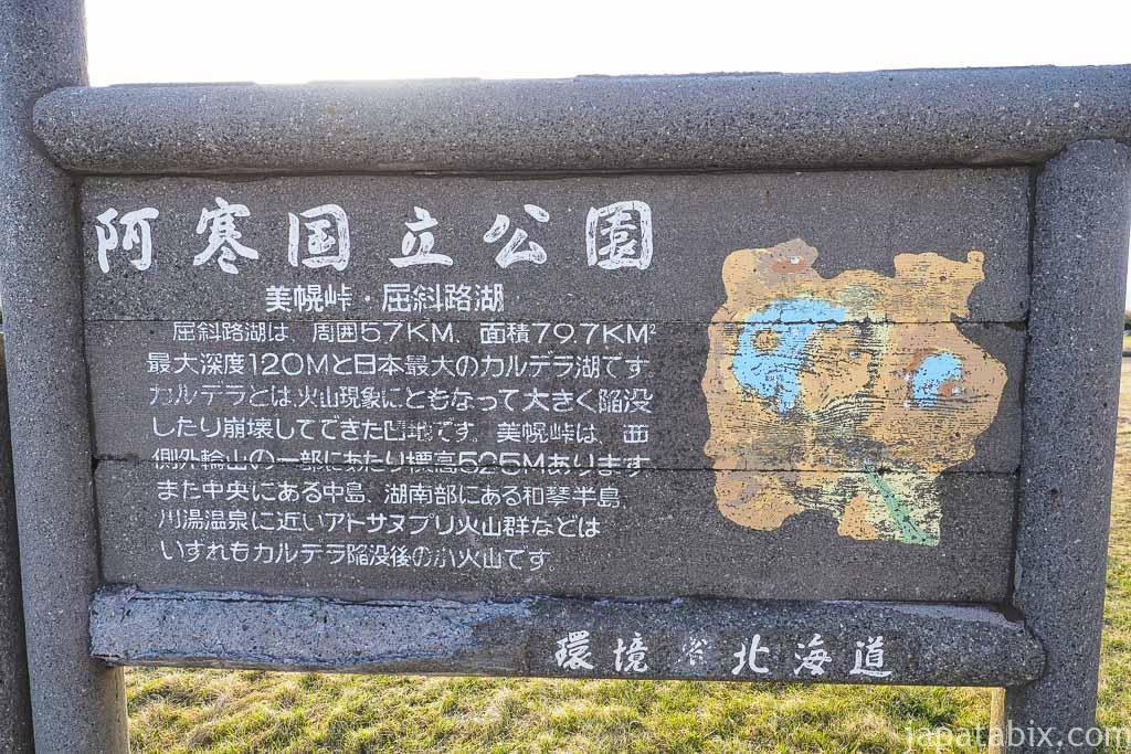 阿寒国立公園 美幌峠と屈斜路湖