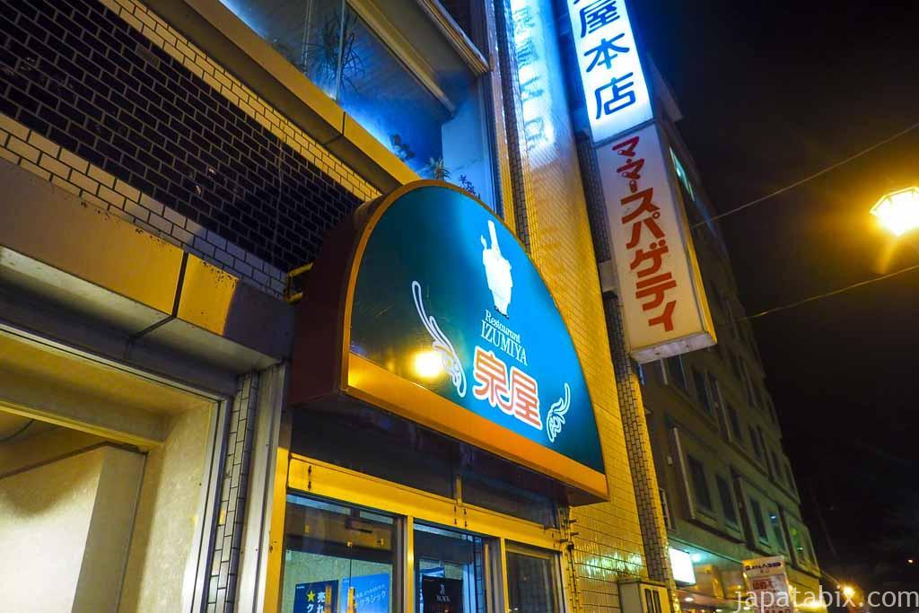 釧路市 レストラン 泉屋 総本店