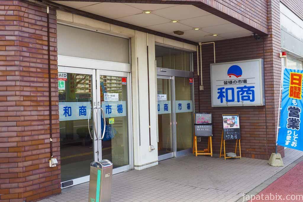 北海道釧路市 釧路和商市場