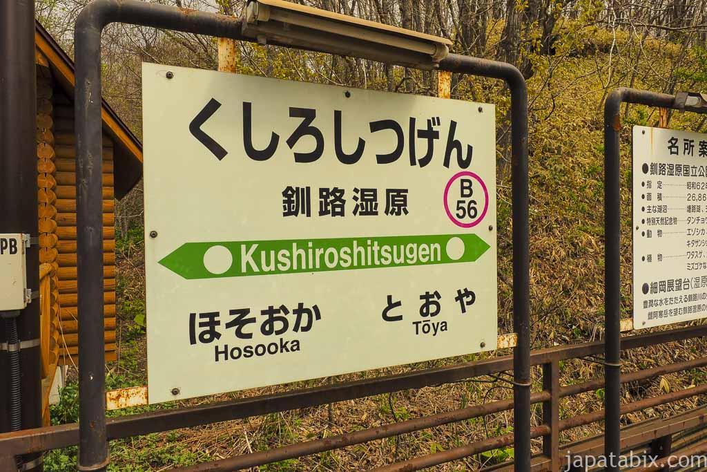 釧路湿原駅 駅名標