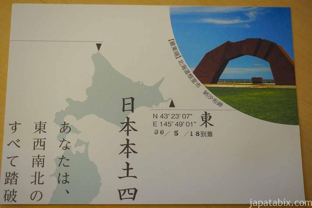 日本本土四極到達証明書 最東端宗谷岬