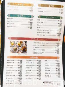 レストラン 泉屋 メニュー