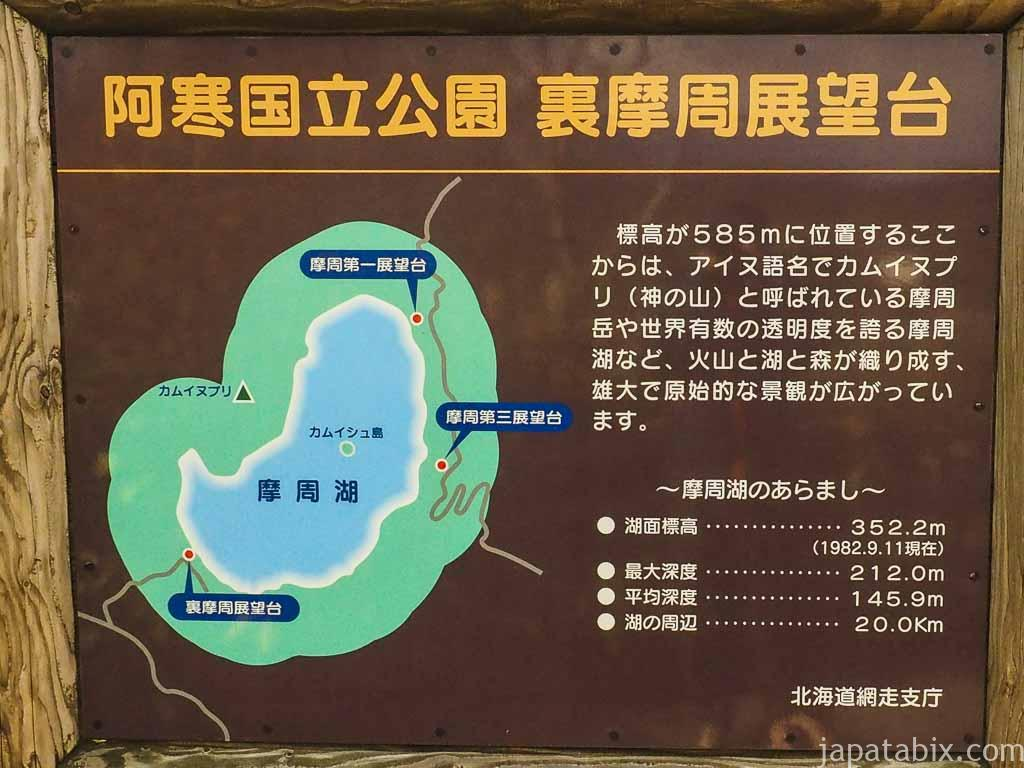 摩周湖の3つの展望台