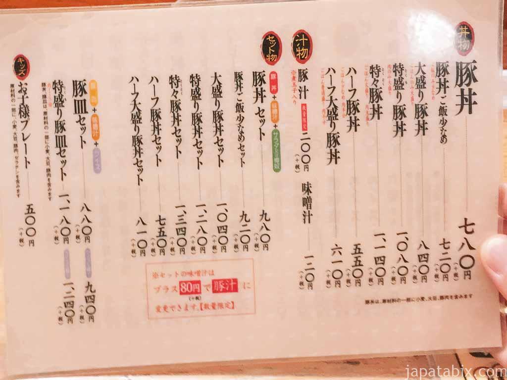 十勝豚丼 いっぴん メニュー
