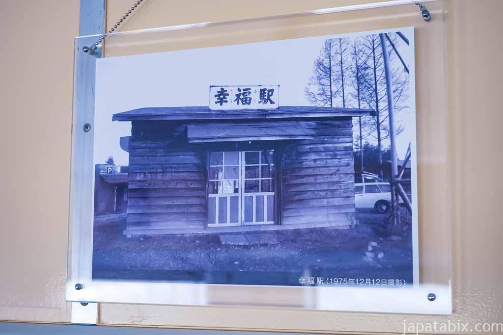 幸福駅の古い写真
