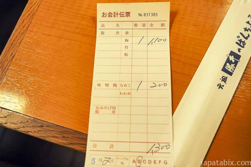 元祖豚丼のぱんちょう 伝票